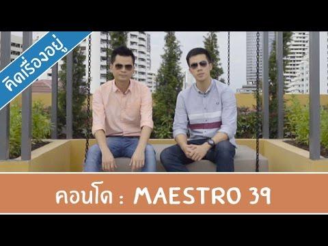 คิด.เรื่อง.อยู่ Ep.150 - รีวิวคอนโด Maestro 39