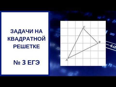 № 3 ЕГЭ по математике профиль. Квадратная решетка.
