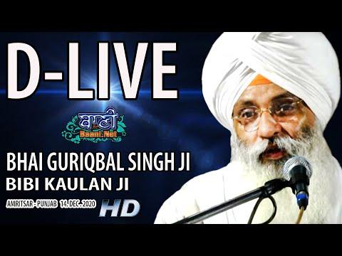 D-Live-Bhai-Guriqbal-Singh-Ji-Bibi-Kaulan-Ji-From-Amritsar-Punjab-14-Dec-2020