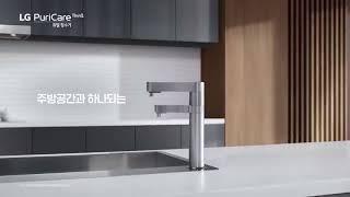 LG 퓨리케어 듀얼정수기    빌트인 디자인 2 편