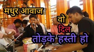 Wo  dil  todake  hasti  ho  mera Ramayan  path  by  Ambarish  Sandeep  upadhyay