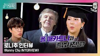 [올댓뮤직 All That Music]  로니추 인터뷰 (Ronny Chu INTERVIEW)