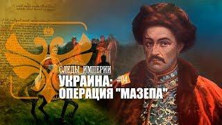 """Е.Ю.Спицын в программе """"Следы империи. Украина. Операция «Мазепа»"""""""