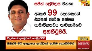 sajith-and-99-others-expelled-from-the-unp