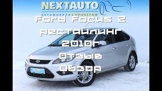 Ford Focus 2 рестайлинг 2010 года. 2 литра Автомат. Отзыв и обзор