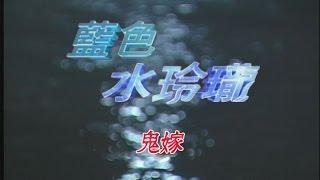 藍色水玲瓏 Blue Crystal 鬼嫁 (上)