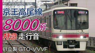 日立GTO 京王8000系 高尾線特急全区間走行音 新宿→高尾山口