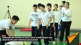 Серик Сапиев провел урок физкультуры в школе №60
