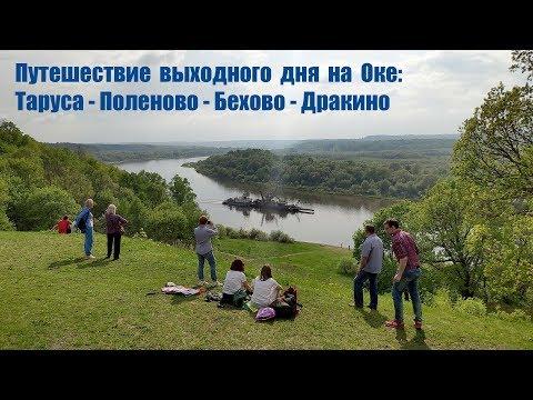 Трейлер:  Таруса - Поленово - Дракино  |  Trailer: Tarusa - Polenovo