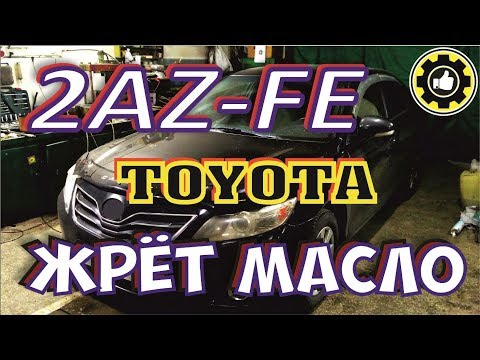 Большой расход масла. 2AZ-FE. Toyota Camry. Причина Найдена! (#AvtoservisNikitin)