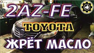 Большой расход масла. 2AZ-FE. Toyota Camry. Причина Найдена! *Avtoservis Nikitin*