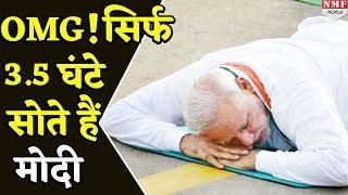 विपक्ष को ढेर और देश की कमान संभालने वाले Modi को बहुत कम आती है नींद