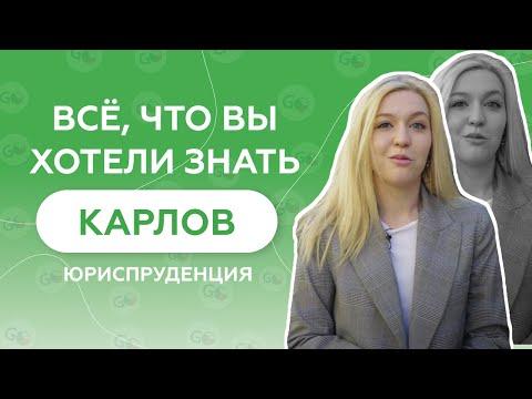Экономика - ЧЗУ. Отзыв о GoStudy. Образование в Чехии.