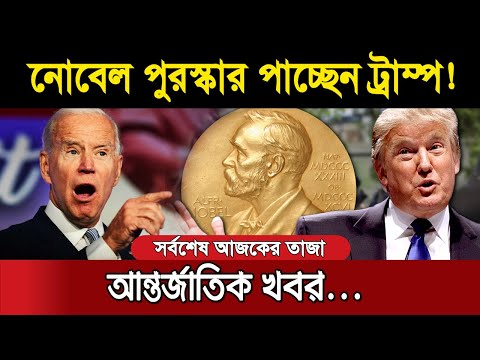 Today's international news | Feb 1, 2021 | BBC আন্তর্জাতিক সংবাদ | USA Bangla News| Radio Washington
