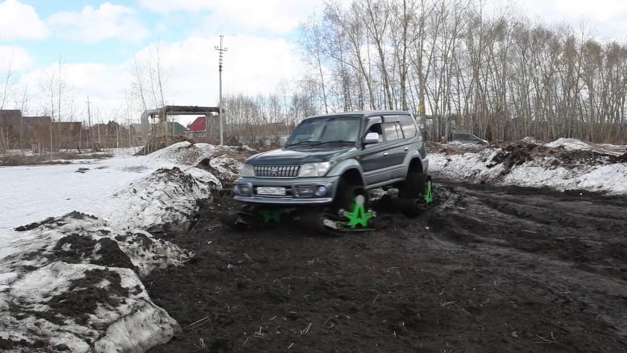 Гусеничный модуль для авто (ВГД-500) Stalker-Track  Новая разработка. Новосибирск