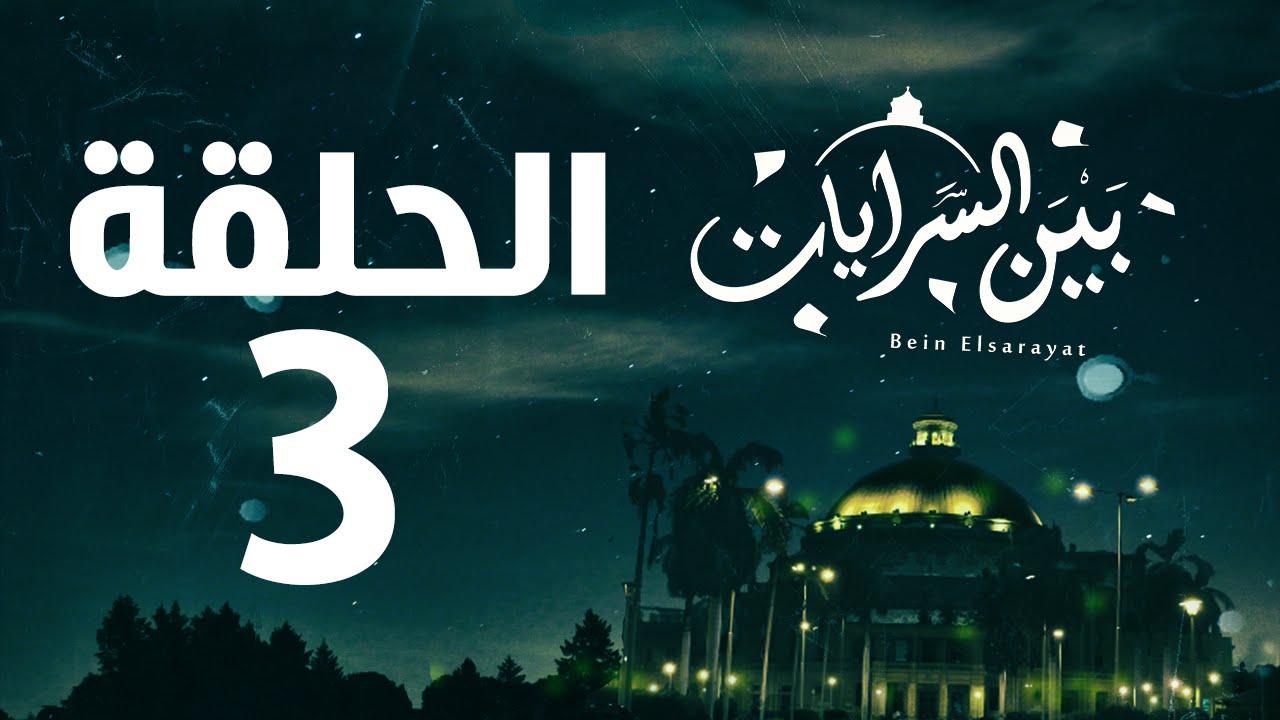 مسلسل بين السرايات Hd الحلقة الثالثة 3 Bein Al Sarayat Series Eps 03