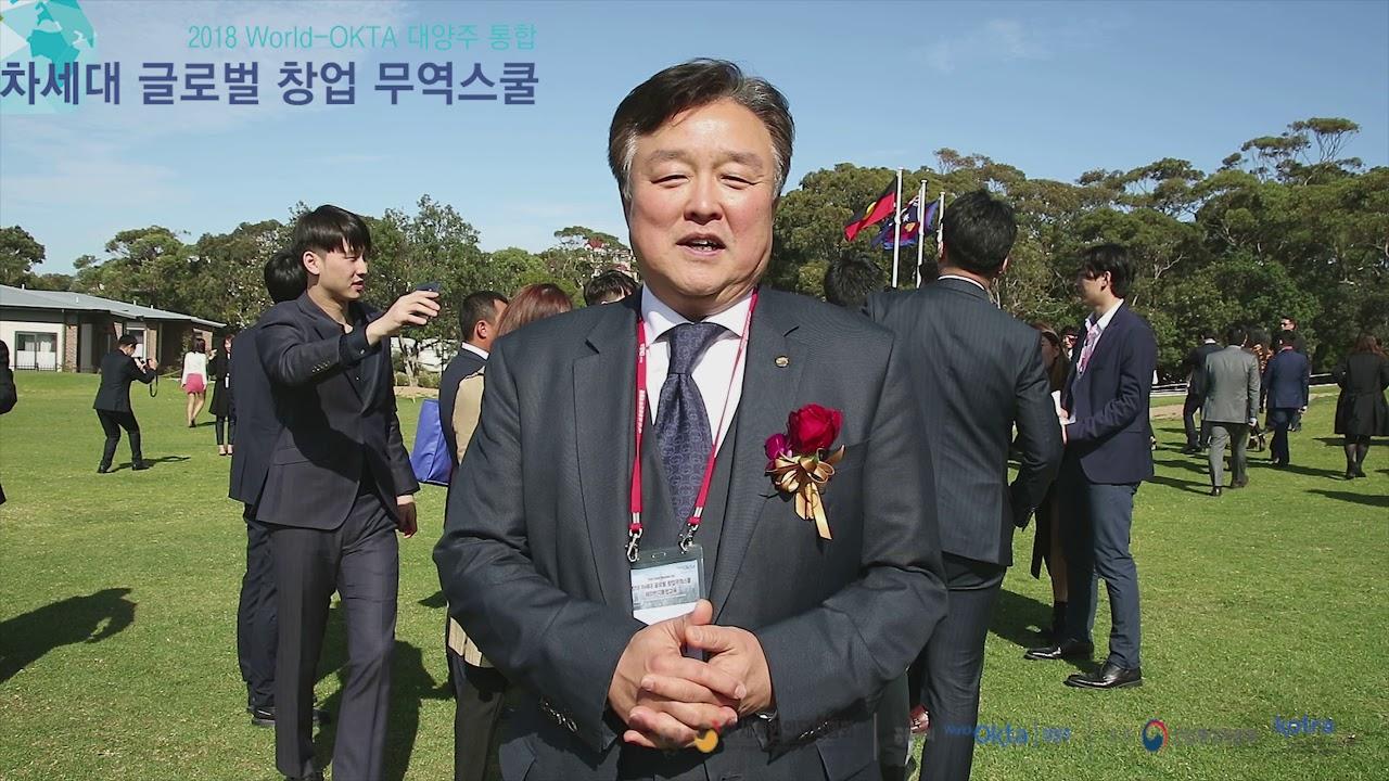2018 대양주 차세대 무역스쿨