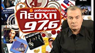 Οι εβδομαδιαίες προβλέψεις του Καίσαρα στη Ραδιοφωνική Λέσχη 97,6 - Εκπομπή #7 thumbnail