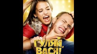 Гуляй Вася (трейлер) 2017