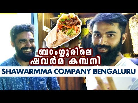 ബാംഗ്ലൂരിലെ ഷവർമ്മ കമ്പനി Shawarmma Company Bengaluru- Youth Business Ideas