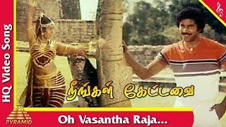 oh-vasantha-raja-song-neengal-kettawai-tamil-movie-songs-balan-k-nair-archana-pyramid-music