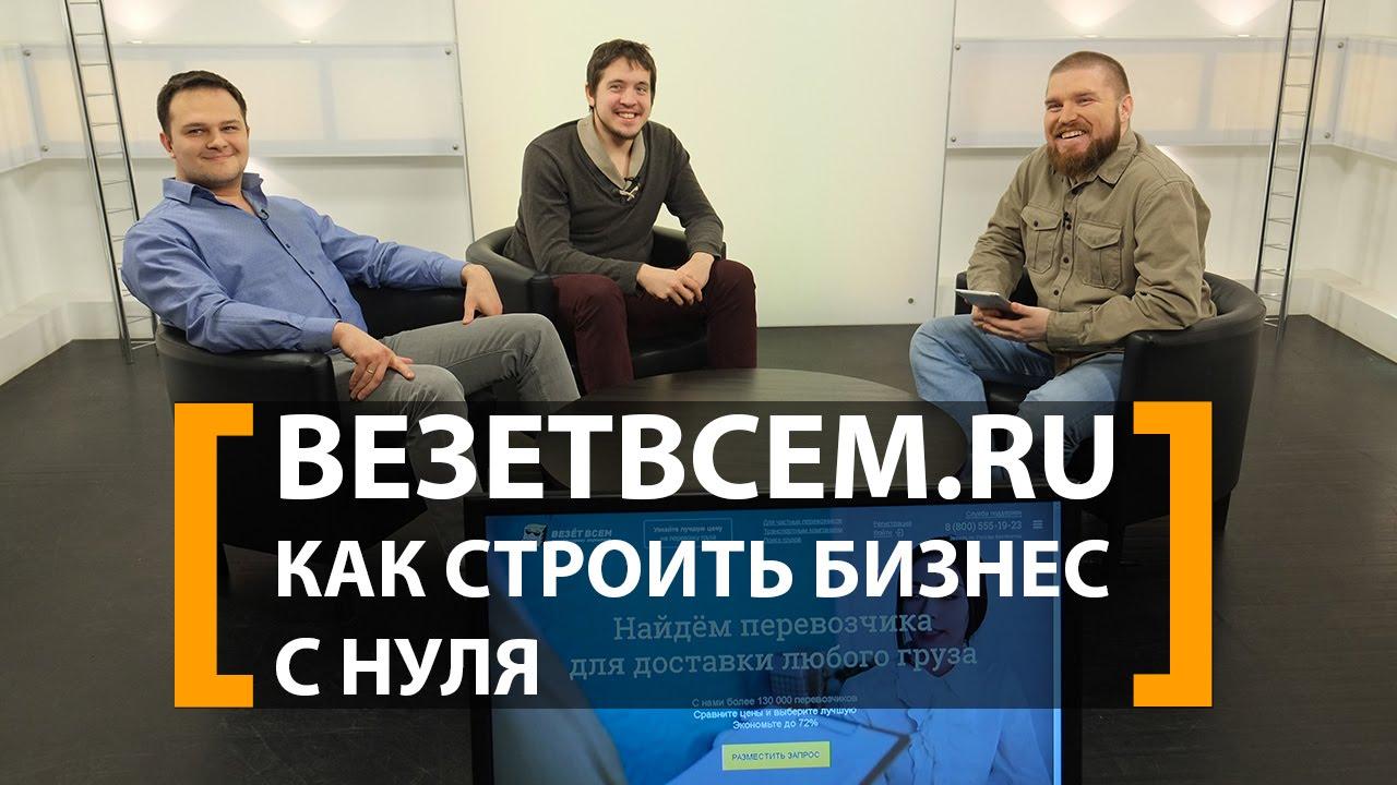 VezetVsem.ru: Как строить бизнес с нуля