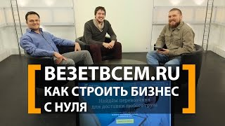 VezetVsem.ru: Как строить бизнес с нуля(, 2016-04-12T09:16:33.000Z)