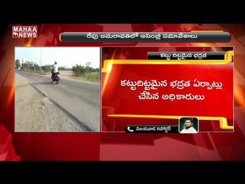 Day 39 Farmers Protest In Amaravati Against To Three Capital | MAHAA NEWS