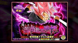 NEW ROSE GOKU BLACK SUPER 2 DOKKAN EVENT! DBZ Dokkan Battle
