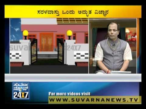 Seg 1 - Saral Vaastu - 05 Feb 12 - Suvarna News