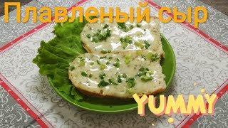 Домашний Плавленный сыр / Рецепт домашнего Плавленного сыра