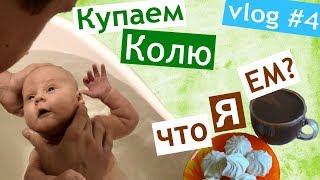 vlog # 4 👶 Коле 1,5 месяца ❤ купаем Колю 🛀 МОЯ ДИЕТА 🍔  хожу на кастинги  🎬