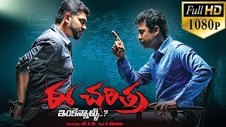 Ee Charithra Latest Telugu Full Length Movie