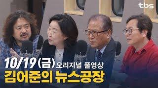 10.19(금) 김어준의 뉴스공장 심상정, 정세현, 노영희, 김동석, 황교익