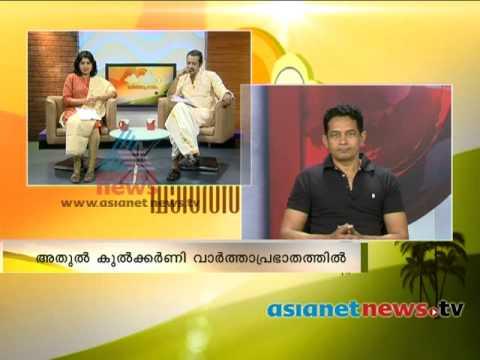 Interview :Atul Kulkarni( actor) in Varthaprabhatham അതുല് കുല്ക്കര്ണി വാര്ത്താപ്രഭാതത്തില്