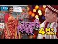 khulnawap.com - Joruri Bibaho - জরুরি বিবাহ | Zahid Hasan | Shabnam Fariha | Bangla Telefilm | Rtv