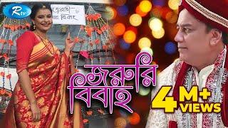 Joruri Bibaho - জরুরি বিবাহ | Zahid Hasan | Shabnam Fariha | Bangla Telefilm | Rtv
