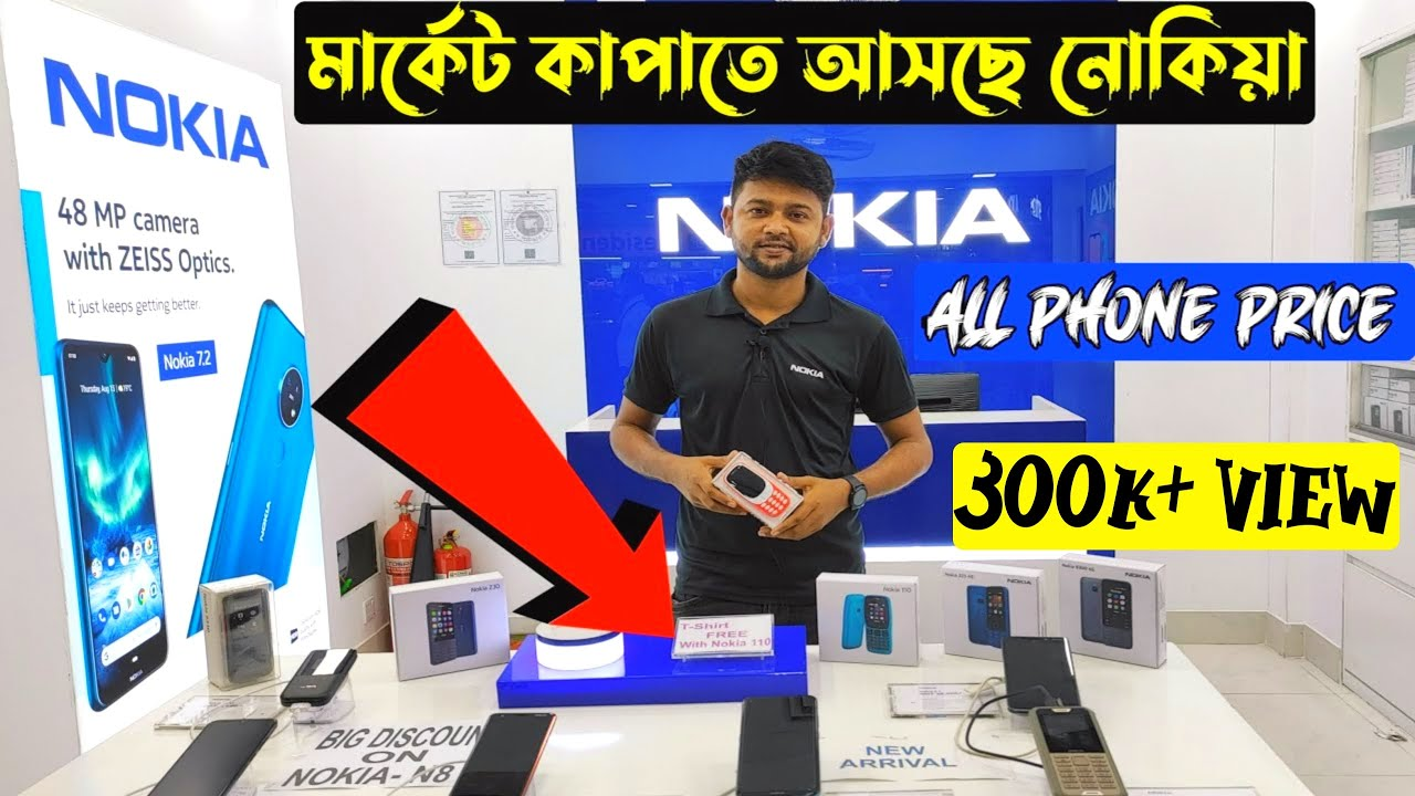 Nokia Phone Price in Bangladesh 2021 | Nokia Button Phone Price in BD | Nokia New Phone 2021/Mobile
