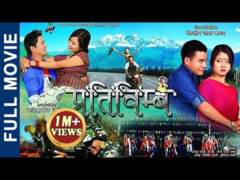 New Nepali Film 2073 || Pratibimba...