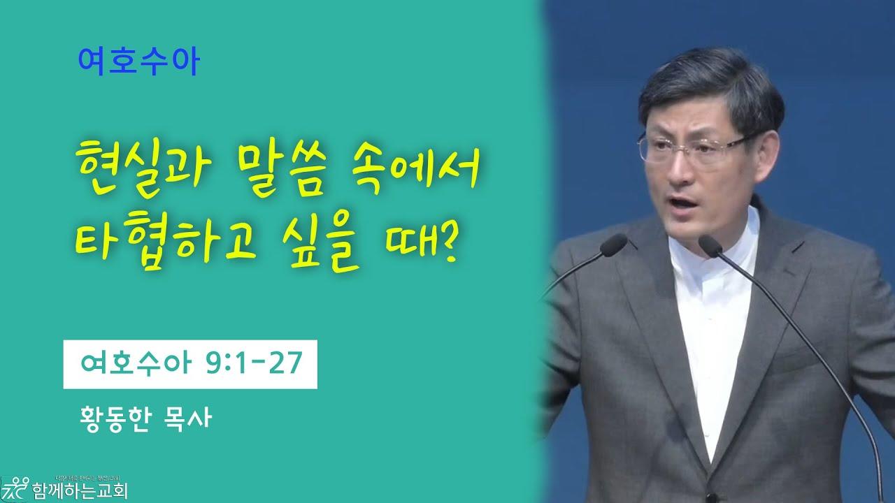 여호수아(9) - 현실과 말씀 속에서 타협하고 싶을 때?(여호수아9:1-27) | 황동한 목사[2021.05.09]