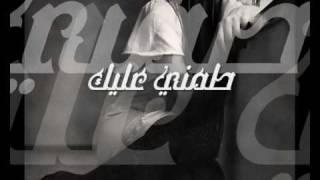 6amnY 3LiK - Mohamed Foad Tameni 3alik - محمد فؤاد - طمني عليك - افضل تصميم
