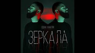 Севак Ханагян - Зеркала//Sevak Khanagyan - Zerkala