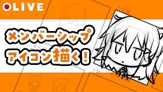 【LIVE※アーカイブ1週間公開】メンバーシップ用のアイコン描く!【生焼まゆる】