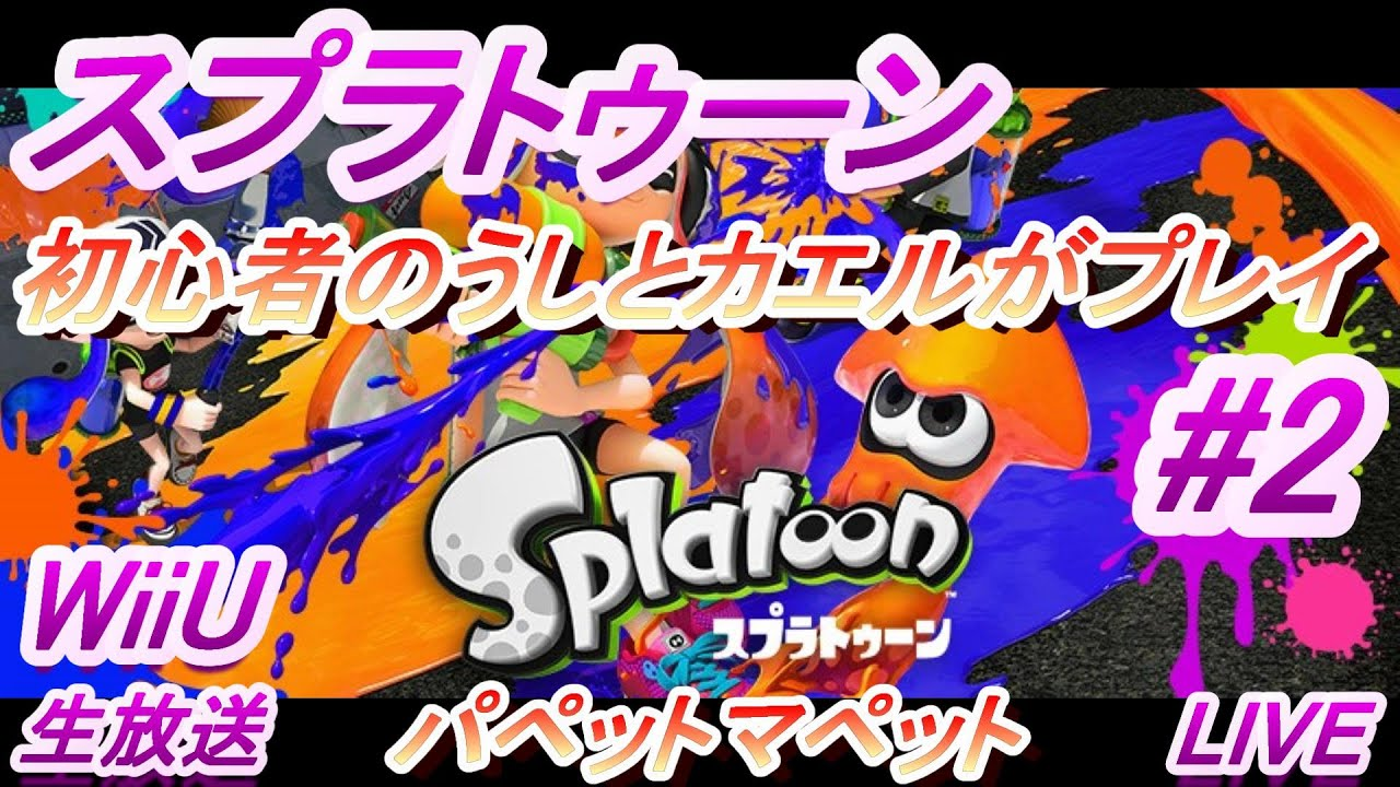 【WiiU】スプラトゥーン【生放送】