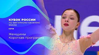 Женщины Короткая программа Сочи Кубок России по фигурному катанию 2021 22