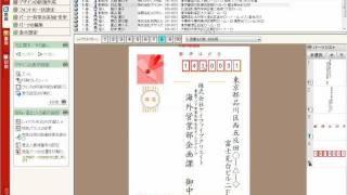 【製品ページ】http://www.fudeoh.com/ 【宛名面を作成する】 住所や名...
