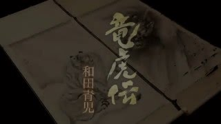 和田青児 - 竜虎伝