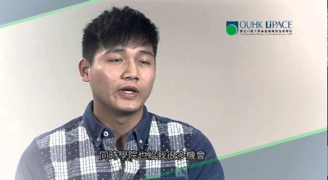 香港公開大學李嘉誠專業進修學院 (OUHK LiPACE) (Cantonese) 2014.12.12 - YouTube