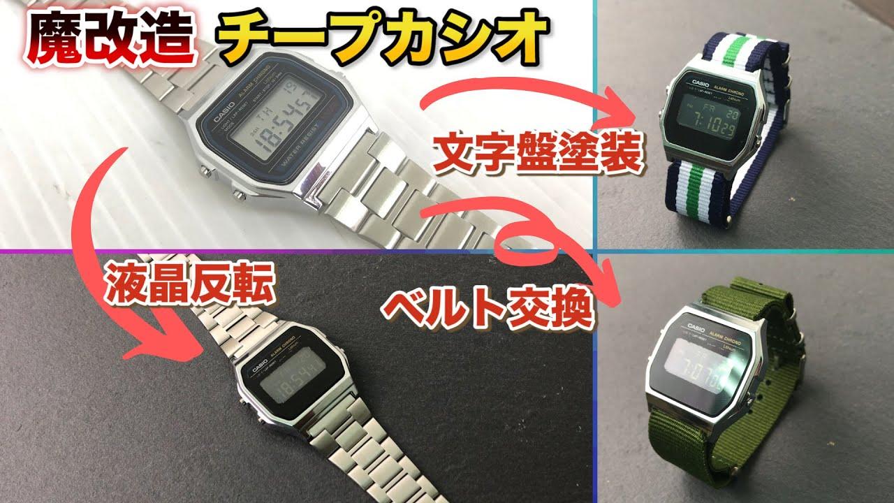 【魔改造】チープカシオ腕時計 液晶反転/文字盤再塗装/ベルト交換 改造方法を解説! A158WA-1JF