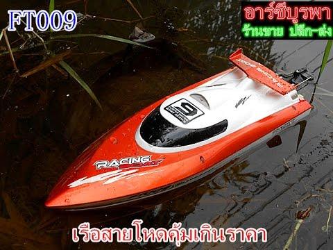 ร้านขายเรือบังคับวิทยุ FT009